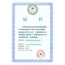 China Construction Science and Technology Award No.2008-3-5002