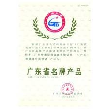 Famous brand products of Guangdong Province
