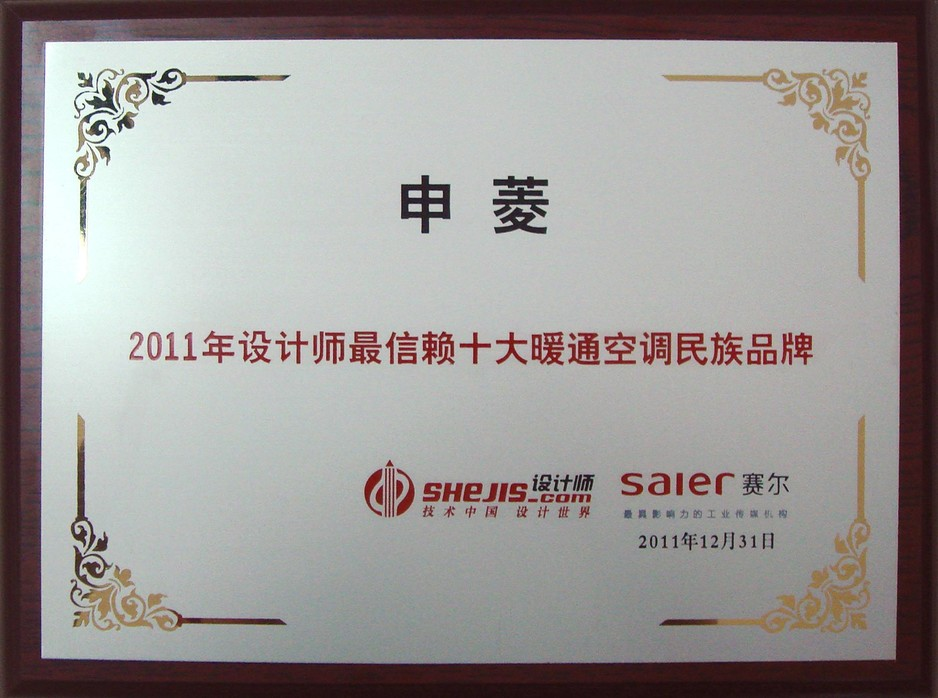 First China medicine and health industry Expo Gold Award clean air conditioner