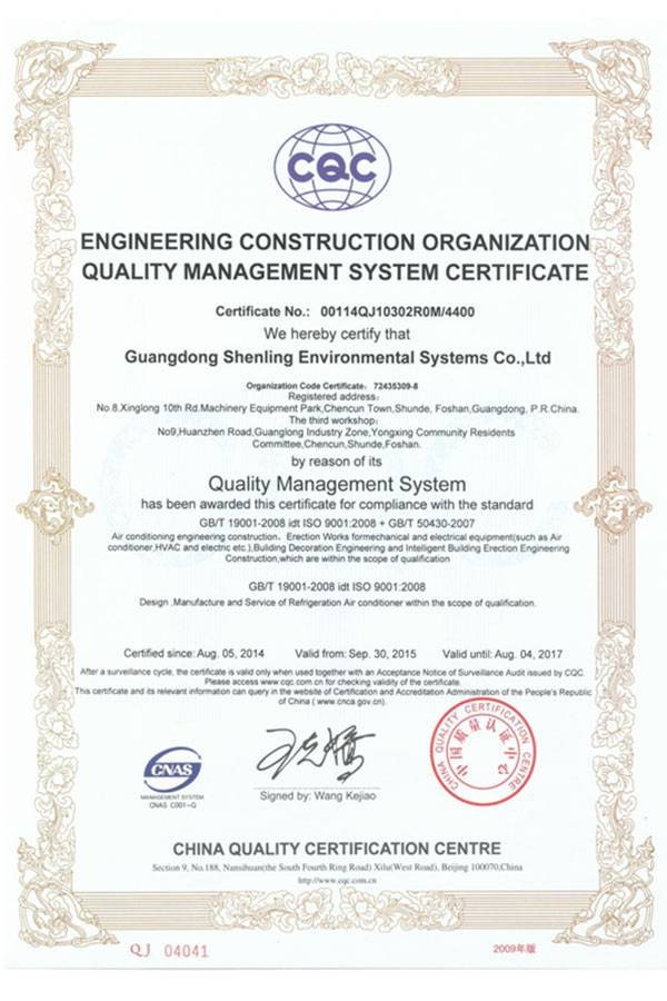 Engineering Construction Organization Quality Management System Certificate